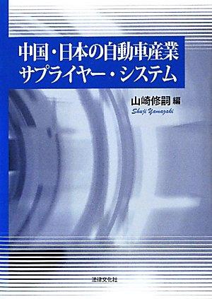 中国・日本の自動車産業サプライヤー・システム