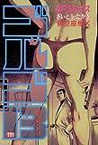 ゴルゴ13(111) (ビッグコミックス)