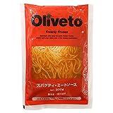 【冷凍】 業務用 オリベート スパゲティ ミートソース 300g 冷凍パスタ