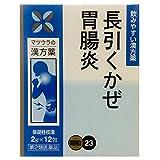 【第2類医薬品】柴胡桂枝湯 エキス細粒 12包