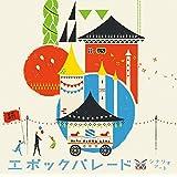 エポックパレード(初回生産限定盤)(DVD付)