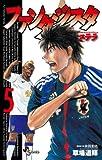 ファンタジスタ ステラ 5 (少年サンデーコミックス)