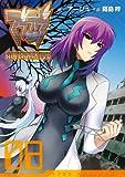 マブラヴオルタネイティヴ 08 (電撃コミックス)