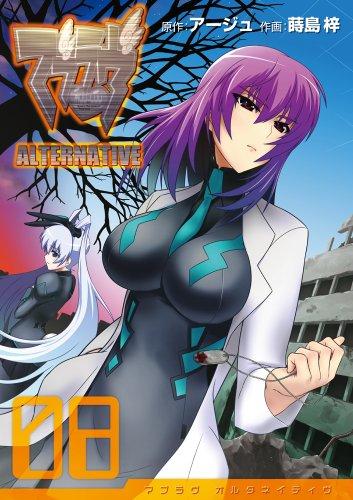 マブラヴオルタネイティヴ 08 (電撃コミックス)の詳細を見る