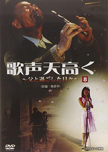 歌声天高く8 [DVD]