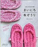 お気に入りの布で編む まいにち 布ぞうり (Heart Warming Life Series) 画像