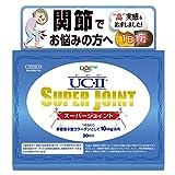 【 機能性表示食品 】 UC-Ⅱ スーパージョイント 30日分