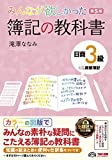 みんなが欲しかった 簿記の教科書 日商3級 商業簿記 第5版 (みんなが欲しかったシリーズ)