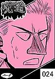 web漫画 『呪道』 024