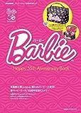 Barbie -Happy 55th Anniversary Book- (e-MOOK 宝島社ブランドムック)