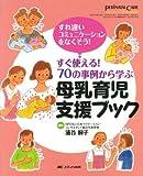 母乳育児支援ブック: すぐ使える!  70の事例から学ぶ (ペリネイタルケア2009年夏季増刊) 画像