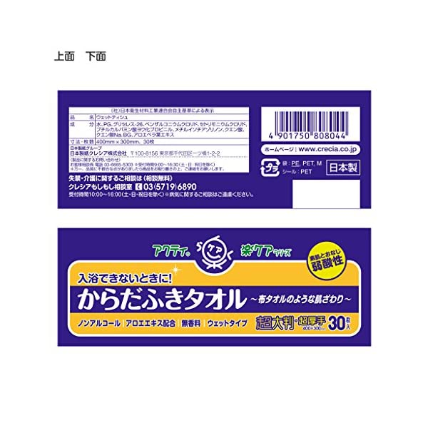 日本製紙クレシア アクティ からだふきタオル ...の紹介画像4