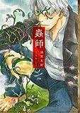 蟲師 愛蔵版(1) (KCデラックス アフタヌーン)