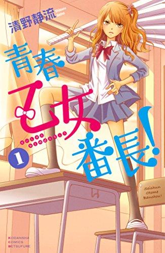 青春乙女番長!(1) (別冊フレンドコミックス)
