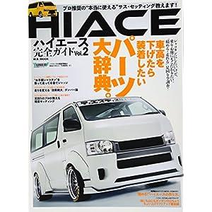 ハイエース完全ガイド Vol.2 (M.B.MOOK)