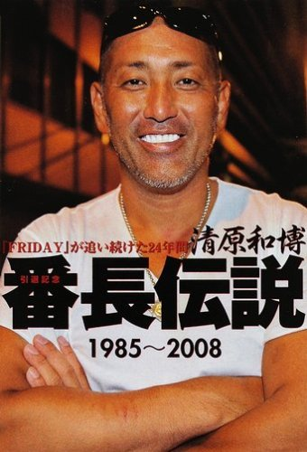 清原和博 番長伝説 1985~2008 『FRIDAY』が追い続けた24年間
