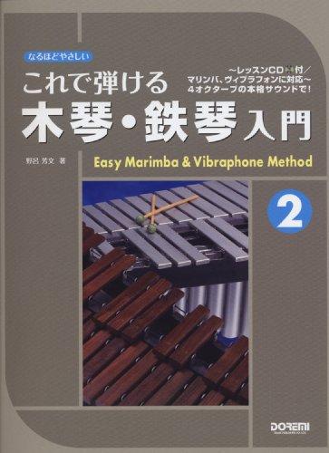 これで弾ける 木琴・鉄琴入門 (2) ~レッスンCD付/マリンバ、ヴィブラフォンに対応~ 4オクターブで! (なるほどやさしい)