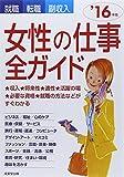 就職・転職・副収入 女性の仕事全ガイド〈'16年版〉