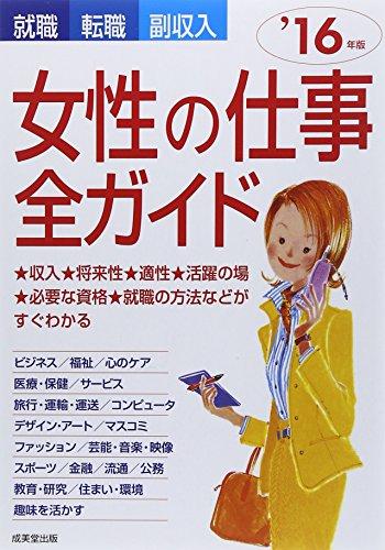 就職・転職・副収入 女性の仕事全ガイド〈'16年版〉の詳細を見る