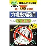 SHIMADA プロ使用の業務用 強力天然忌避剤 ヘビ用13g×4個入