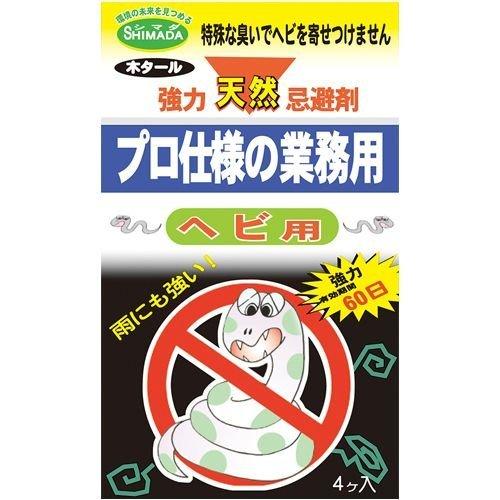 ヘビ用天然忌避剤