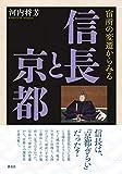 「宿所の変遷からみる 信長と京都」販売ページヘ
