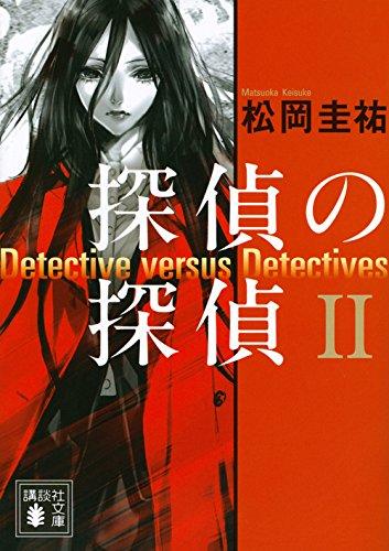 探偵の探偵2 (講談社文庫)の詳細を見る