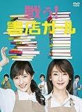 戦う!書店ガール DVD-BOX[DVD]