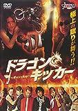 ドラゴンキッカー ~ギャン×Key~[DVD]