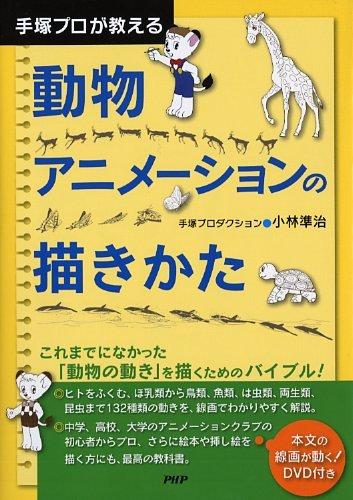 手塚プロが教える 動物アニメーションの描きかた