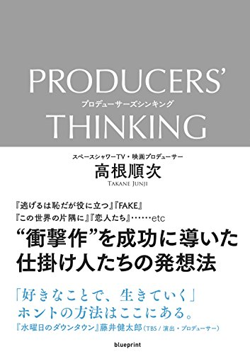 "PRODUCERS' THINKING ""衝撃作"