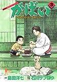 がばい 3―佐賀のがばいばあちゃん (ヤングジャンプコミックス BJ) 画像