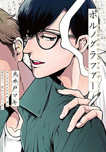 ポルノグラファー (onBLUEコミックス)の詳細を見る