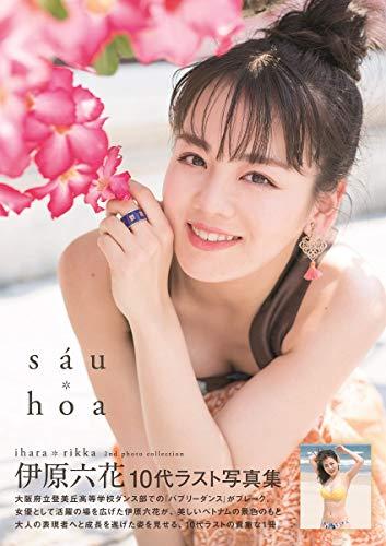 伊原六花2nd写真集「sáu hoa」 (B.L.T.MOOK)