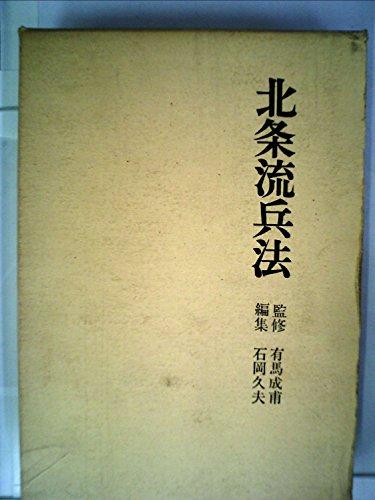 日本兵法全集〈第3〉北条流兵法 (1967年)
