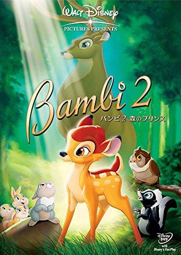 バンビ2 森のプリンス [DVD]の詳細を見る