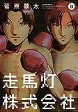 走馬灯株式会社(8) (アクションコミックス)