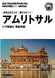 北インド032アムリトサル ~シク教徒と「黄金寺院」[モノクロノートブック版] (まちごとインド)