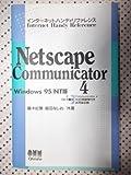 Netscape Communicator4 Windows95/NT版 (インターネットハンディリファレンス)