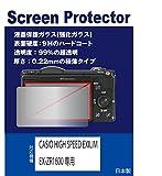 【強化ガラスフィルム 硬度9H 厚さ0.22mm 透明度99%】 CASIO HIGH SPEED EXILIM EX-ZR1600専用 液晶保護ガラス(強化ガラスフィルム)