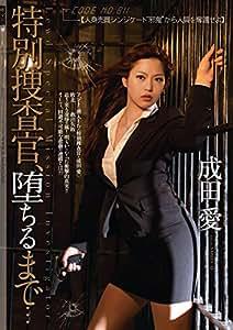 特別捜査官、堕ちるまで… 成田愛 アタッカーズ [DVD]
