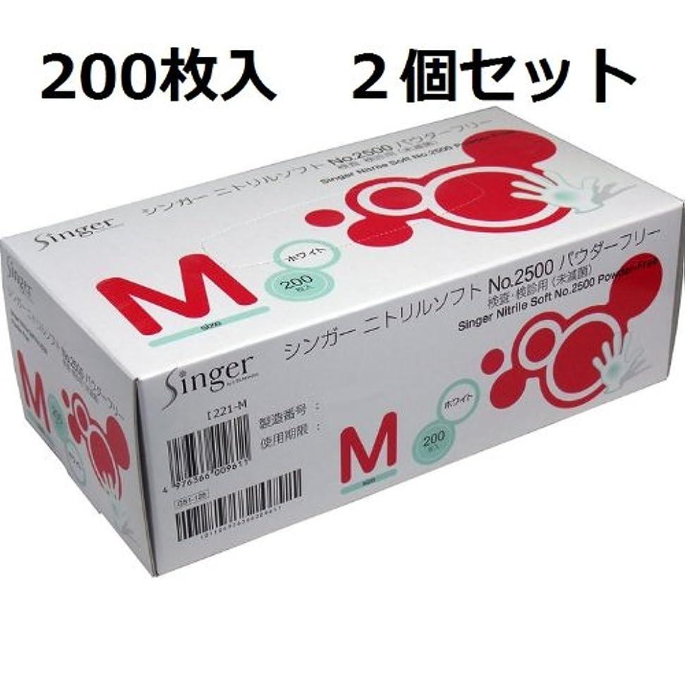 立法毒破壊する一般医療機器 非天然ゴム製検査 検診用手袋 Mサイズ 200枚入 2個セット