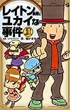 レイトン教授とユカイな事件(4) (コロコロコミックス) (てんとう虫コミックススペシャル)