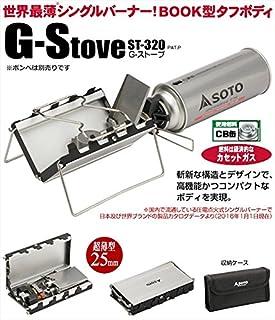ソト(SOTO) Gストーブ ST-320