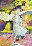 偉大なる者―リフトウォー・サーガ第1部〈3〉 (ハヤカワ文庫FT) 画像