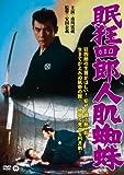 眠狂四郎 人肌蜘蛛[DVD]