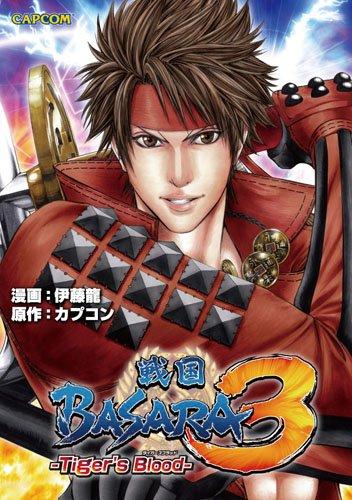 戦国BASARA3 Tiger's Blood (カプ本コミックス)の詳細を見る