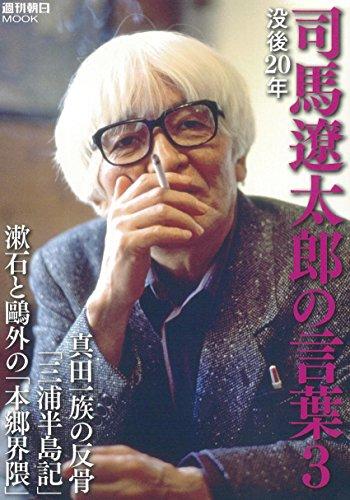 没後20年司馬遼太郎の言葉 3 (週刊朝日ムック)の詳細を見る