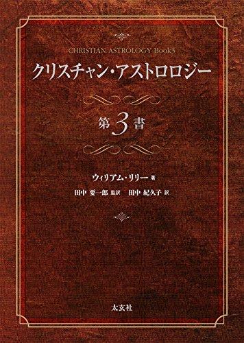 クリスチャン・アストロロジー 第3書 (太玄社)