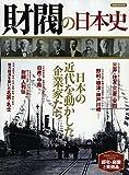 財閥の日本史 (洋泉社MOOK)